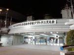 ソフトテニス 中学都道府県対抗2019