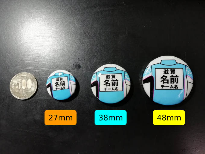 一回り「小さな」サイズを作ってみました。【くるみボタンで手作り缶バッジ】