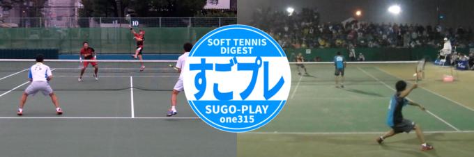 ソフトテニス動画 すごプレ・ソフトテニス
