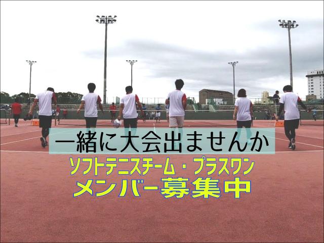 ソフトテニスチーム・プラスワン メンバーを募集しています。