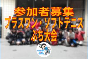 【参加者募集】 ソフトテニスぷち大会 オープン/enjoy