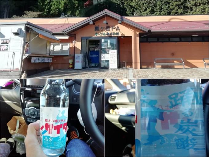 瓢ヶ岳パーキングエリアの郡上八幡天然水サイダー