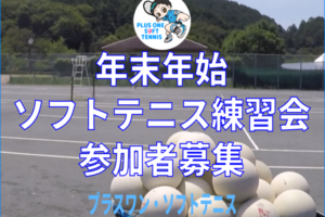 【参加者募集】ソフトテニス・年末年始練習会2020-2021【滋賀県】