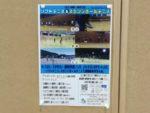 東近江市でのソフトテニス練習会を増やそうと計画しています。
