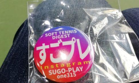 すごプレ・Instagramの缶バッジをSUZURIでオーダーしてみました。ソフトテニス softtennis