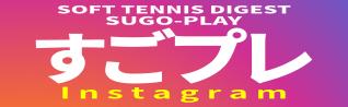 ソフトテニス動画 すごプレ・Instagram