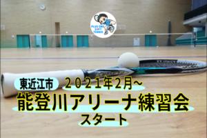 2021年2月から能登川アリーナでソフトテニス練習会を始めます。