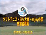 滋賀県ソフトテニスぷち大会・enjoyの部 参加者募集 中学生 プラスワン・ソフトテニス