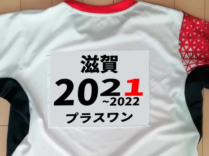 過去の戦績 2021年4月~2022年3月 プラスワン ソフトテニスチーム 社会人 大学生 高校生