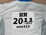 過去の戦績 2011年4月~2012年3月 ソフトテニスチームプラスワン 滋賀県