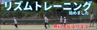 リズムトレーニング リズムジャンプ スポーツリズムトレーニング 滋賀県