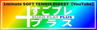 ソフトテニス動画 すごプレプラス