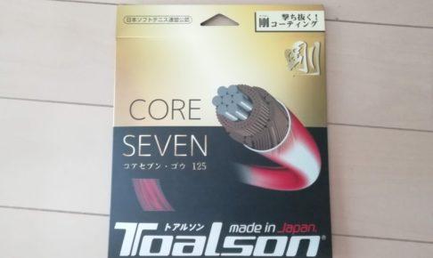 トアルソンソフトテニスストリング コアセブン剛125(TOALSON)